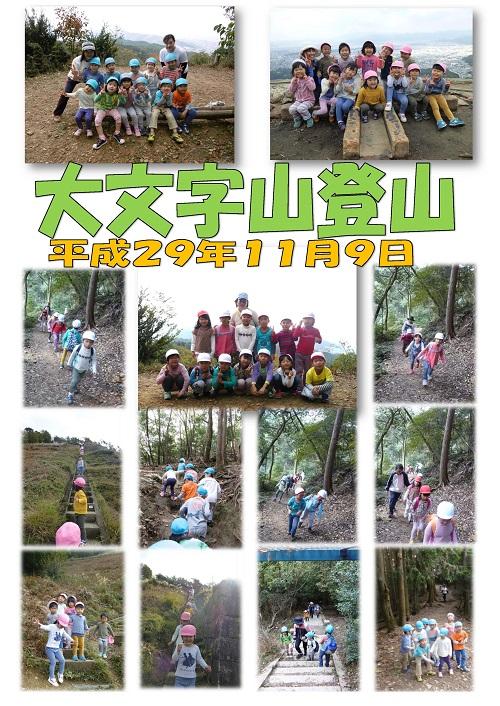 17/11大文字山登山1