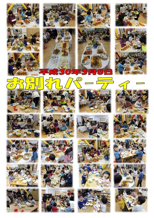 18/3お別れパーティー