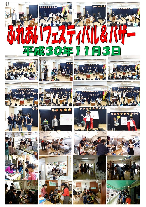 18/11ふれあいフェスティバル1