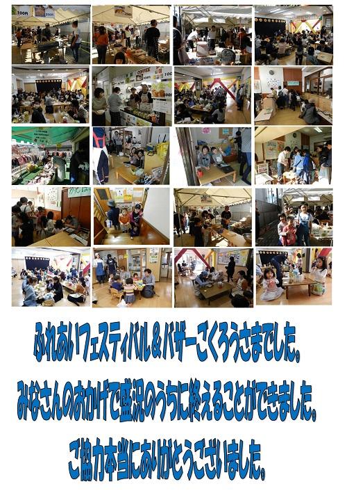 18/11ふれあいフェスティバル2
