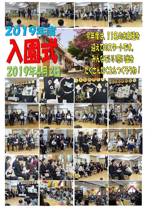 4/2 平成31年度 入園式
