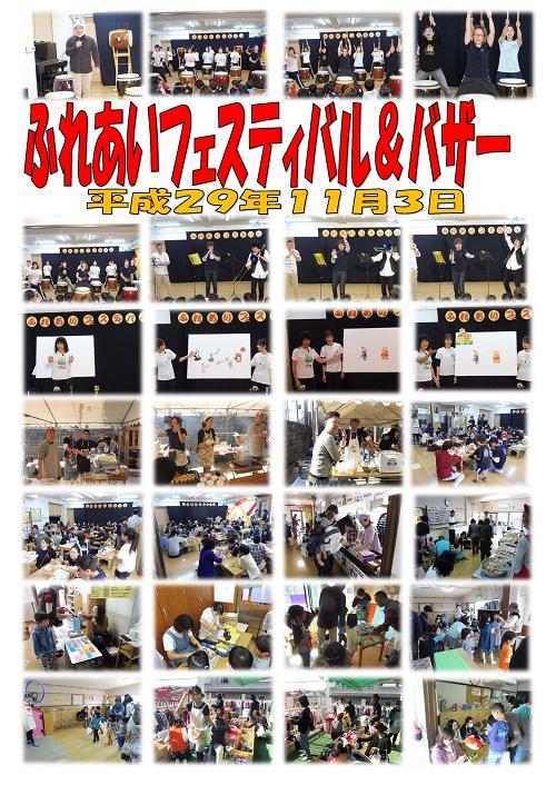 17/11ふれあいフェスティバル