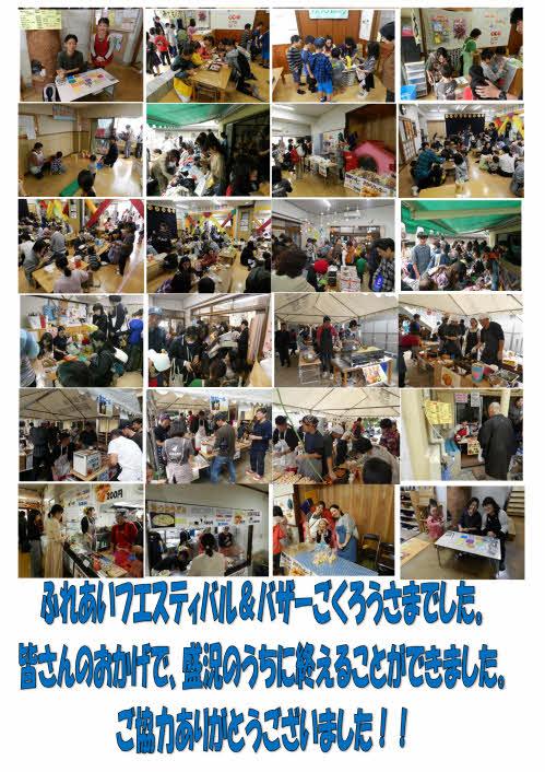 11/3 ふれあいフェスティバル&バザー2