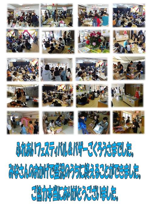 17/11ふれあいフェスティバル2