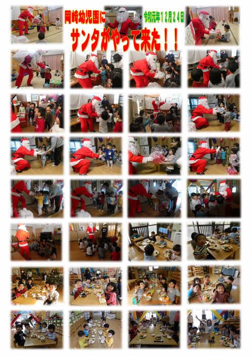 12/24 クリスマス会