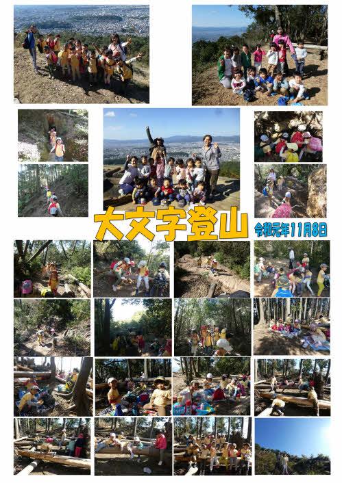 11/8 大文字山遠足2