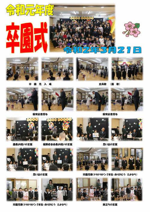 3/21 卒園式-1