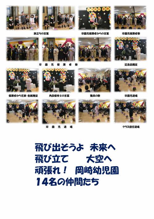 3/21 卒園式-2