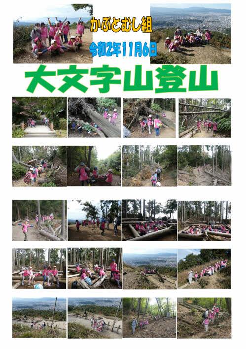11/6 大文字山登山